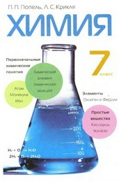 Химия 7 класс Попель, Крикля