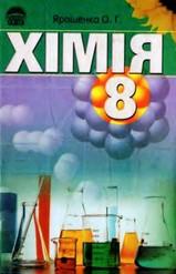 Хімія 8 клас Ярошенко