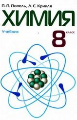 Химия 8 класс. Попель, Крикля