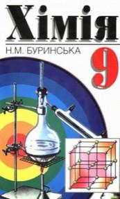 Хімія 9 клас. Буринська Н.М.