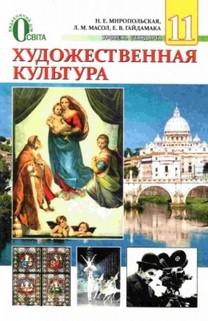 Художественная культура 11 класс Н.Е. Миропольская, Л.М. Масол, Е.В. Гайдамака