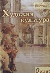 Художня культура 9 клас. Назаренко Н.В.