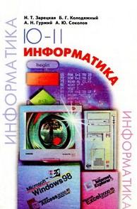 Информатика 10-11 класс И.Т. Зарецкая, Б.Г. Колодяжный, А.Н. Гуржий, А.Ю. Соколов