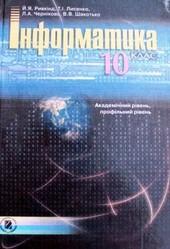 Інформатика 10 клас. Ривкінд (академічний, профільний)