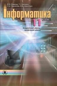 Інформатика 11 клас Й.Я. Ривкінд, Т.І. Лисенко, Л.А. Чернікова, В.В. Шакотько (Академічний рівень)