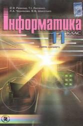 Інформатика 11 клас Й.Я. Ривкінд, Т.І. Лисенко, Л.А. Чернікова, В.В. Шакотько