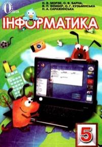 Інформатика 5 клас Морзе, Барна