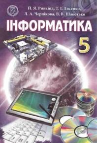 Інформатика 5 клас Ривкінд, Лисенко