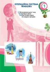 Інформатика 7 клас Ломаковська, Ривкінд