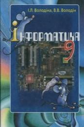 Інформатика 9 клас. Володіна І.Л., Володін В.В.
