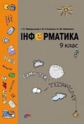 Інформатика 9 клас. Завадський, Стеценко