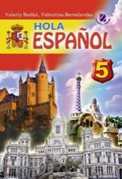 Іспанська мова 5 клас Редько, Береславська (HOLA)