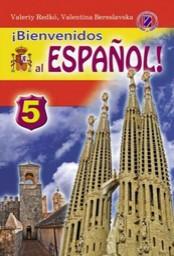 Іспанська мова 5 клас Редько, Береславська