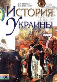 История Украины 7 класс Смолий, Степанков