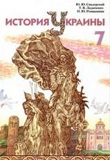 История Украины 7 класс Свидерский, Ладыченко