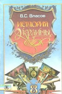 История Украины 8 класс Власов