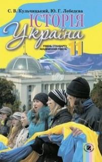 Історія України 11 клас С.В. Кульчицький, Ю.Г. Лебедєва