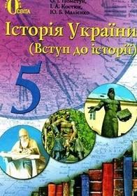 Історія України 5 клас Пометун, Костюк