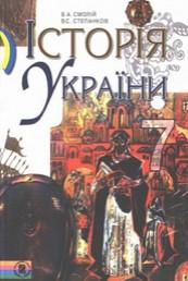Історія України 7 клас Смолій, Степанков