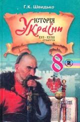 Історія України 8 клас Швидько