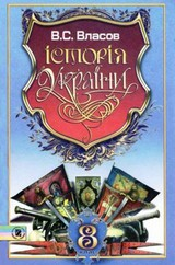 Історія України 8 клас Власов