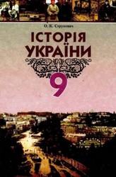 Історія України 9 клас. Струкевич О. К.