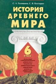 История древнего мира 6 класс Голованов, Костырко