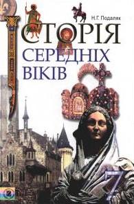 Історія середніх віків 7 клас Подаляк