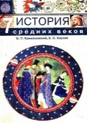 История средних веков 7 класс Крижановский, Хирная