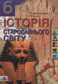 Історія стародавнього світу 6 клас Бандровський, Власов