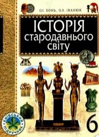 Історія стародавнього світу 6 клас Бонь, Іванюк