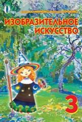 Изобразительное искусство 3 класс Калиниченко, Сергиенко
