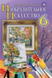 Изобразительное искусство 6 класс Железняк, Ламонова