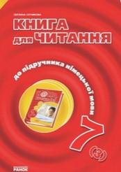 Книга для читання Німецька мова 7 клас Сотникова