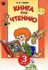 Книга по чтению 3 класс Гудзик (часть 1)