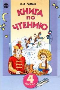 Книга по чтению 4 класс Гудзик (часть 2)
