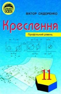 Креслення 11 клас Віктор Сидоренко