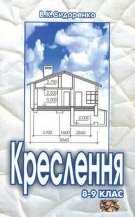 Креслення 8-9 клас Сидоренко