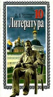 Литература 10 класс. Теплинский, Султанов