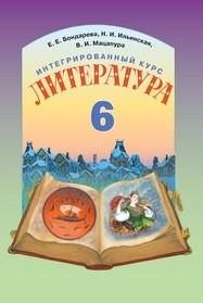 Литература 6 класс Бондарева, Ильинская
