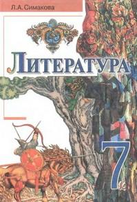 Литература 7 класс Симакова