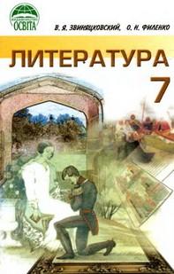 Литература 7 класс Звиняцковский, Филенко