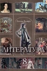 Литература 8 класс Волощук