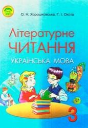 Літературне читання 3 клас Хорошковська, Охота