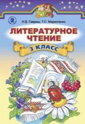Литературное чтение 3 класс Гавриш, Маркотенко