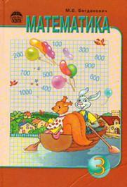Математика 3 клас Богданович 2006
