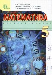 Математика 5 клаc Тарасенкова, Богатирьова