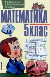 Математика 5 клас Мерзляк, Полонський 2005