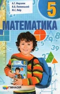 Математика 5 клас Мерзляк, Полонський
