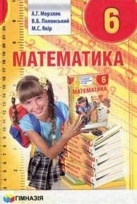 Математика 6 клас Мерзляк, Полонський